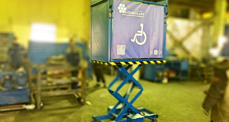 Подъемники ножничные для инвалидов Гидроласт